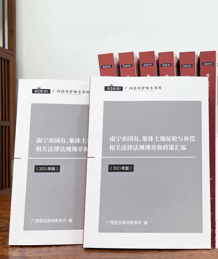 南宁市国有、集体土地征收与补偿相关法律法规规章和政策汇编(2021年版)