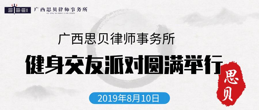 8.10健身馆活动封面_副本.png
