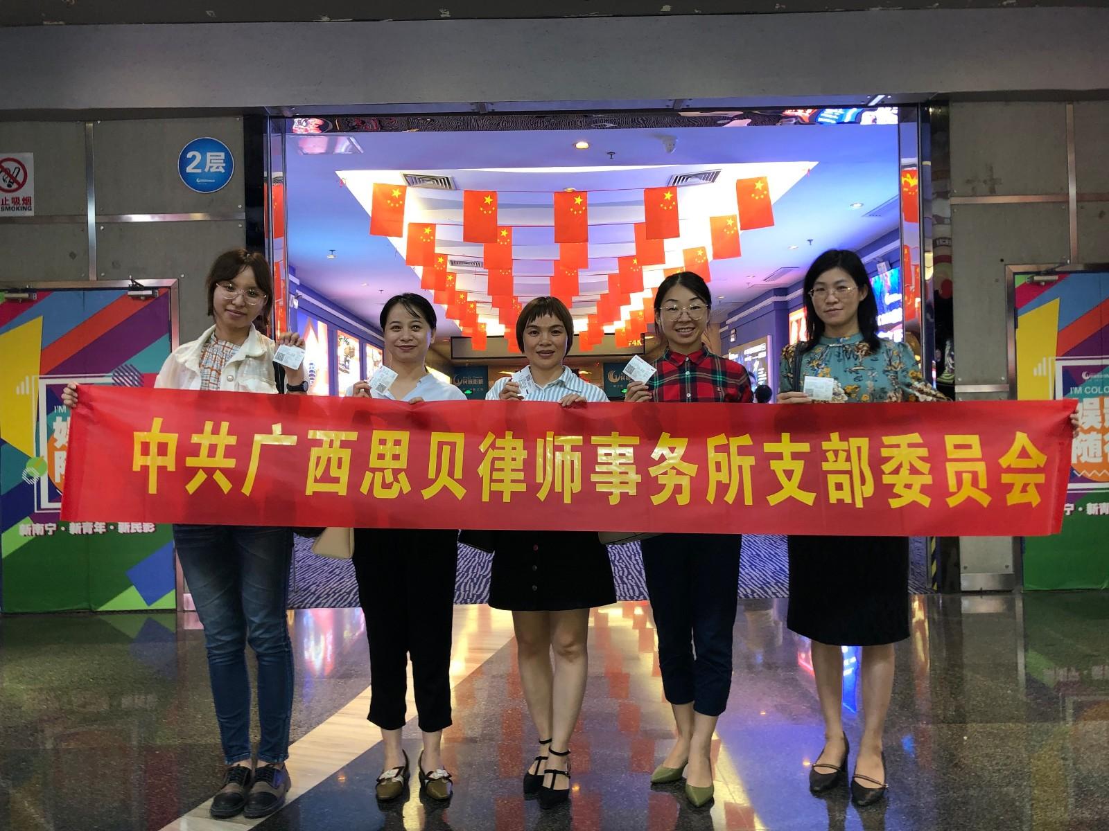 中共思贝支部组织观看《秀美人生》电影 02压缩.jpg