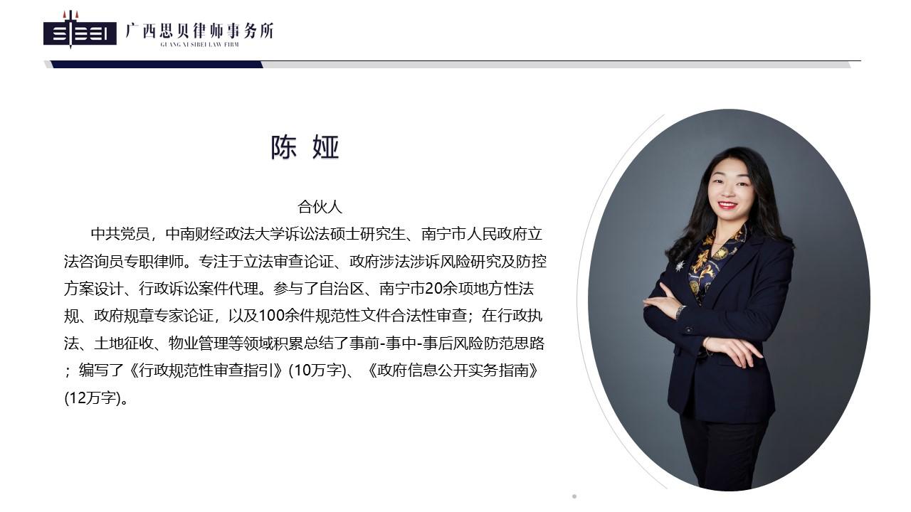 律师个人简介(2021.4.12更新).jpg